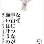 電子書籍【宇宙本】を発売!
